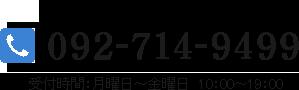 Tel:092-714-9499