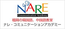 ナレ・コミュニケーションアカデミー