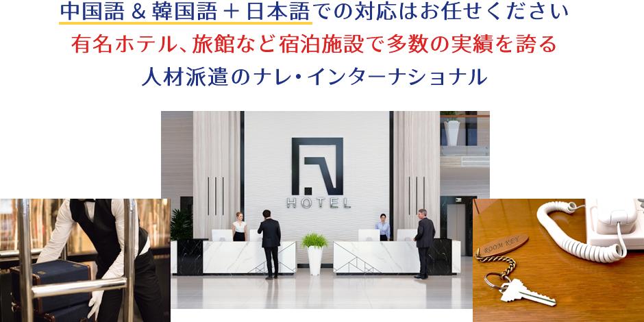 中国語&韓国語+日本語での対応はお任せください 有名ホテル、旅館など宿泊施設で多数の事績を誇る人材派遣のナレ・インターナショナル