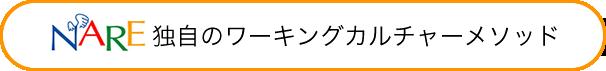 ナレ・インターナショナル独自のワーキングカルチャーメソッド